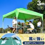 タープテント テント ワンタッチテント 簡易テント 3M 3m×3m ワンタッチタープテント