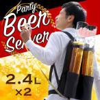 Yahoo!タンスのゲンYahoo!店ビアサーバー ビールサーバー パーティー ビアサーバー 背負うタイプ ビール売り子スタイル 電池不要