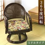 座椅子 高座椅子 回転椅子 ラタンチェア 回転チェア 肘掛け 腰掛け ミドル 和室 一人掛け チェア 椅子 木製 回転座椅子 籐 回転式 1人掛け 花柄 軽い