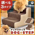 ドッグステップ 犬用スロープ 2段 3段 スロープ...