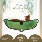 ウィンドウベッド 猫 猫用ベッド マウントウィンドウベッド イージーマウントウィンドウベッド ベッド ペット EZ Mount Window Bed 窓貼り付け ペット用品 ねこ