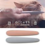 ねこじゃすり ピンク ワタオカ 猫用 ブラシ 日本製