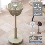 DC扇風機 首振り扇風機 サーキュレーター扇風機 リビング扇風機 DCモーター 首振り 7枚羽 タイマー リモコン付き 木目 逆回転 おしゃれ 静音