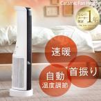 ショッピングファンヒーター セラミックヒーター 温度調節機能付き ファンヒーター タワー コンパクト ファンヒーター スリムタワーヒーター リモコン 省エネ おしゃれ  暖房器具