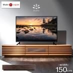 テレビ台 ローボード 150 おしゃれ 収納 完成品 テレビボード 木製 ロータイプ テレビラック TVボード TV台 日本製