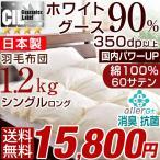 羽毛布団 羽毛ふとん シングル 掛け布団 羽毛掛け布団 日本製 ホワイトグースダウン90% 増量1.2kg 綿100% 7年保証