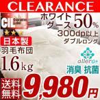 羽毛布団 ダブル 掛け布団 羽毛掛け布団 日本製 ホワイトグースダウン50% 増量1.6kg 300dp以上 羽毛 3年保証 CILレッドラベル 羽毛ふとん