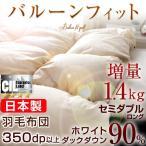 羽毛布団 セミダブル 掛け布団 羽毛掛け布団 日本製 ホワイトダウン90% 7年保証 350dp以上 羽毛 CILシルバーラベル 羽毛ふとん バルーンフィットキルト 1.4kg