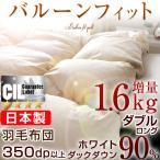 羽毛布団 ダブル 掛け布団 羽毛掛け布団 日本製 ホワイトダウン90% 7年保証 350dp以上 羽毛 CILシルバーラベル 羽毛ふとん バルーンフィットキルト 1.6kg