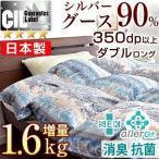 羽毛布団 ダブル 掛け布団 羽毛掛け布団 日本製 シルバーグースダウン90% 増量1.6kg 7年保証 350dp以上 羽毛 CILシルバーラベル 羽毛ふとん ダブルロング