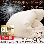 羽毛布団 シングル 掛け布団 日本製 ホワイトダックダウン95% 400dp以上 掛け布団 羽毛 布団 羽毛掛け布団 プラチナビッグクラスター