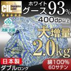 羽毛布団 ダブル 掛け布団 日本製 ホワイトグース ダウン93% 大増量2.0kg 400dp以上 7年保証 羽毛 布団 羽毛ふとん 羽毛掛け布団