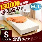脚付きマットレス 分割 ベッド シングルベッド シング