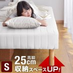 脚付きマットレス ベッド シングル シングルベッド 脚付き ボンネルコイルマットレス 一体型 高脚25cm 脚付マットレスベッド 【大型商品】