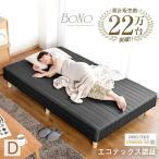 脚付きマットレス ベッド ダブル ダブルベッド 一体型