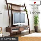 テレビ台 ローボード 収納 壁面収納 日本製 ハイタイプ テレビラック TV台 テレビボード ローボードテレビ台 国産