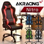 オフィスチェア ハイバック ゲーミングチェア  AKRacing Nitro