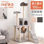 キャットタワー 据え置き 150cm 猫タワー 置き型 爪研ぎ 麻紐 ねこ 猫 ネコ つめとぎ ハンモック キャットハウス 多頭 おしゃれ 猫 キャット タワー