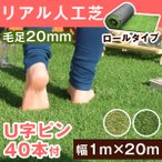 人工芝 ロール ロールタイプ リアル人工芝 芝生 1m×20m U字固定ピン40本入 芝丈20mm 20m 人工 芝 ロール