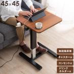 幅45 昇降式テーブル サイドテーブル 昇降式 ガス圧 キャスター式 レバー式 無段階 高さ調節 昇降 ベッドサイドテーブル テーブル 昇降テーブル コンセント付き