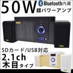 スピーカー Bluetooth 高出力50W 重低音 スマートフォン スマホ iPad対応 テレビスピーカー USB SDカード 2.1ch 木目 MP3形式対応 リモコン