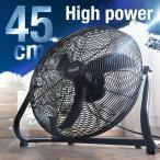 工業用扇風機 45センチ 扇風機 業務用 床置き 大型扇風機 工業扇 工場用 工場用大型扇風機
