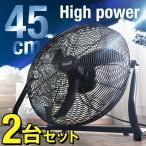 工業用扇風機 45センチ 2台セット 扇風機 業務用 床置き 大型扇風機 工業扇 工場用 工場用大型扇風機