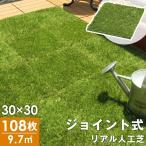 人工芝 ジョイント式 リアル人工芝 108枚 ベランダ タイル パネル ジョイント式人工芝画像