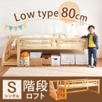 ロフトベッド 木製 シングル ベッド システムベッド 高さ80cm 階段 ロータイプ 収納 階段付きロフトベッド 省スペース おしゃれ
