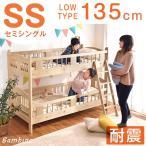 二段ベッド 2段ベッド コンパクト ロータイプ 二段ベット スノコ ミニ 木製 二段 2段 新入学 二段ベッド 2段ベット すのこ 耐震 ベッド ベット