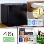 小型冷蔵庫 冷蔵庫 一人暮らし用 1ドア 46L 小型 左開き 両扉対応 右開き ワンドア 省エネ ミニ冷蔵庫