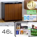 冷蔵庫 1ドア冷蔵庫 小型冷蔵庫 一人暮らし用 46L コンパクト 小型 木目 一人暮らし 左開き 両扉対応 ミニ冷蔵庫