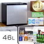 冷蔵庫 1ドア 一人暮らし用 46L 小型 両扉対応 ワンドア 省エネ 小型冷蔵庫 ミニ冷蔵庫 小さい コンパクト 新生活 製氷室付