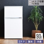冷蔵庫 2ドア 一人暮らし用 90L 小型 右開き 省エネ 小型冷蔵庫 ミニ冷蔵庫 小さい コンパクト 新生活 冷凍庫付き おしゃれ 4300000511