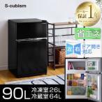 ショッピング冷蔵庫 冷蔵庫 2ドア 一人暮らし用 90L 小型 左開き 両扉対応 右開き ワンドア 省エネ 小型冷蔵庫 ミニ冷蔵庫