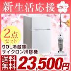 ショッピング冷蔵庫 小型冷蔵庫 冷蔵庫 一人暮らし 一人暮らし用 2ドア 90L コンパクト 小型 ミニ冷蔵庫 ホワイト 左開き 両扉対応