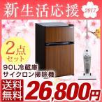 ショッピング冷蔵庫 小型冷蔵庫 冷蔵庫 一人暮らし 一人暮らし用 2ドア 90L コンパクト 小型 ミニ冷蔵庫 木目調 おしゃれ