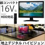 ショッピング液晶テレビ テレビ 16型 16V 16インチ 液晶テレビ 16V型 LED液晶テレビ バックライト 外付けHDD ブラック サブテレビ TV ミニ コンパクト ハイビジョン 薄型