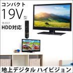 ショッピング液晶テレビ テレビ 19型 19V 19インチ 液晶テレビ 19V型 LED液晶テレビ バックライト 外付けHDD ブラック サブテレビ TV ミニ コンパクト ハイビジョン 薄型