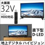 テレビ 32型 32V 32インチ 液晶テレビ 32V型 ハイビジョン D-LED バックライト LED液晶テレビ バックライト 外付けHDD ブラック TV 薄型 ハイビジョンテレビ