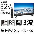 ショッピング液晶テレビ テレビ 32型 32V 32インチ 液晶テレビ 32V型 3波 地上・BS・110度CSデジタルハイビジョン LED液晶テレビ(3波) 外付けHDD録画機能対応 ブラック TV 薄型