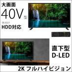 ショッピング液晶テレビ テレビ 40型 40V 40インチ 2K 液晶テレビ 40V型 フルハイビジョン D-LED LED液晶テレビ(1波) 外付けHDD録画機能対応 ブラック 1波 TV 薄型