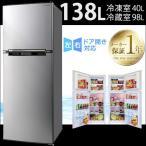 冷蔵庫 冷凍庫 138L 小型 2ドア 一人暮らし用 右開き 左開き 省エネ コンパクト キッチン家電 おしゃれ 大容量冷蔵庫 【大型商品】
