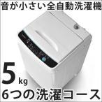 全自動洗濯機 洗濯5.0kg 6つの洗濯コース チャイルドロック 1年保証 洗濯機 洗い すすぎ 脱水 槽洗浄 風乾燥 家電 一人暮らし ホワイト コンパクト