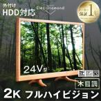 テレビ TV 24型 24V 24インチ フルハイビジョン 液晶テレビ 24V型 2K 地上デジタル 外付けHDD録画機能対応 木目  BS CS