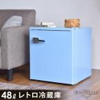 冷蔵庫 一人暮らし 1ドア 48L  おしゃれ 小型 レトロ 右開き 小型冷蔵庫 コンパクト 新生活