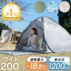 ワンタッチテント ドーム型 ポップアップテント ワンタッチ テント 簡易テント サンシェード 日よけテント アウトドア ビーチテント