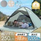 ワンタッチテント ドーム型 ポップアップテント ワンタッチ テント ビーチテント サンシェード 日よけテント アウトドア 簡易テント