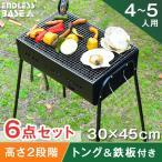 ショッピングバーベキュー バーベキューコンロ 6点セット BBQコンロ バーベキューグリル BBQ 45cm 焼肉 グリル アウトドア コンロ コンロセット セット