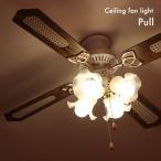 シーリングファン シーリングファンライト 4灯 LED対応 リバーシブルカラー